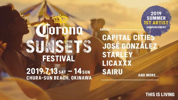 最高のロケーションで最高の音楽を楽しむビーチフェスティバル「CORONA SUNSETS FESTIVAL 2019」が沖縄沖縄美らSUNビーチで開催!【7月13日・14日】