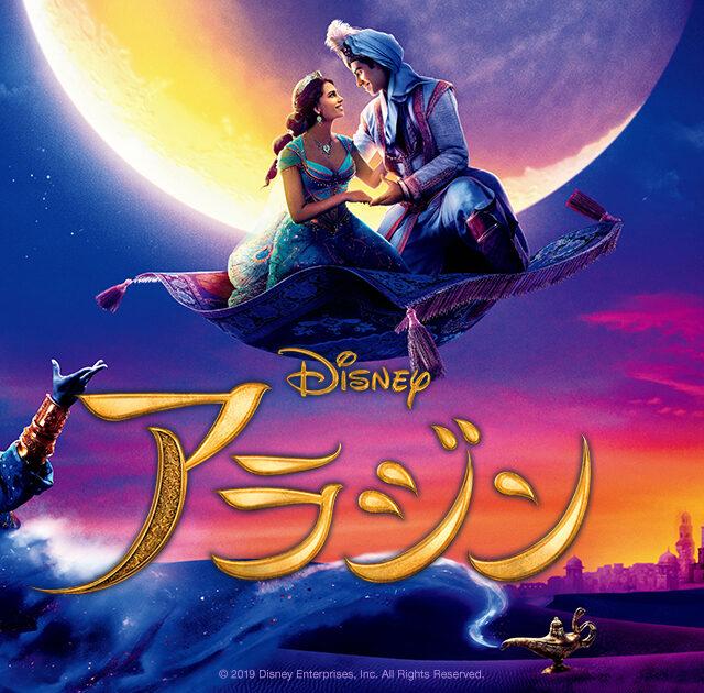 6月7日全国公開!ディズニー不朽の名作『アラジン』ウィル・スミスらをキャストとして迎えた話題の実写化映画を紹介