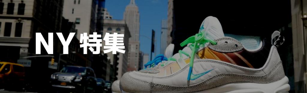 New York Banner for Sneaker-Girl.com