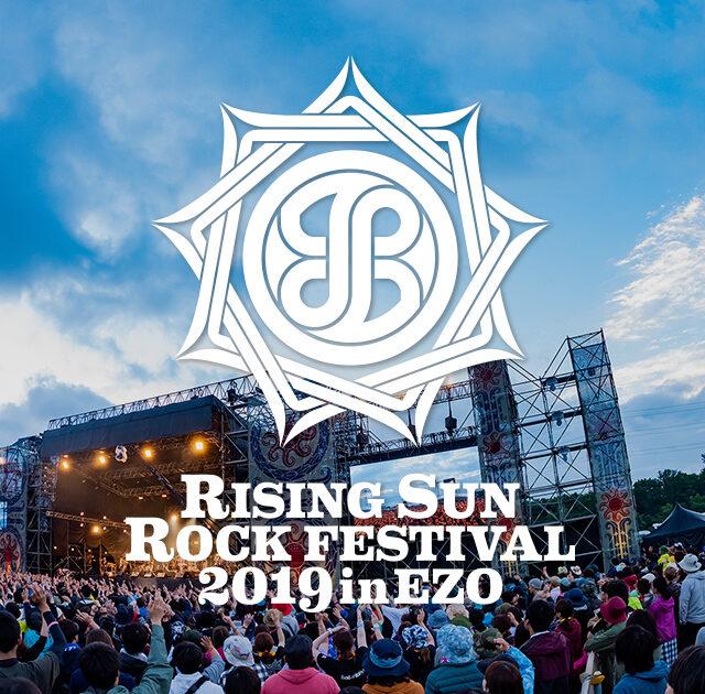「RISING SUN ROCK FESTIVAL 2019 in Ezo」北海道の自然の中で音楽を体感できるオールナイト野外フェス【8月16日・17日】