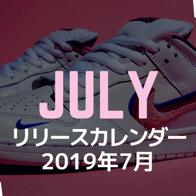 スニーカーカレンダー_スニーカーガール_July_2019_7_Sneaker_Calendar_Sneaker-girl.com