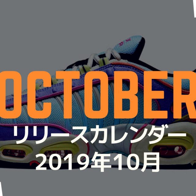 スニーカーカレンダー_スニーカーガール_October_2019_10_Sneaker_Calendar_Sneaker-girl.com