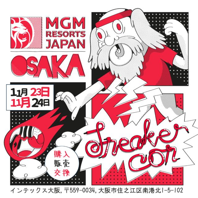 世界最大級のスニーカーコンベンション : スニーカーコン JAPAN (Sneaker_Con_JAPAN_Osaka_2019_Nov23-24)