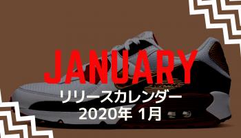2020_January_sneaker_calendar_banner