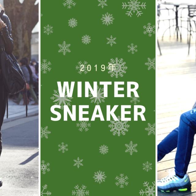 冬ファッションにおすすめ!スニーカーを使った着こなし術 (Winter Sneaker_osusume_2019_sneaker-girl_2019:2020.com)