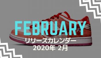 SNEAKER_CALENDAR_2020_FEBRUARY
