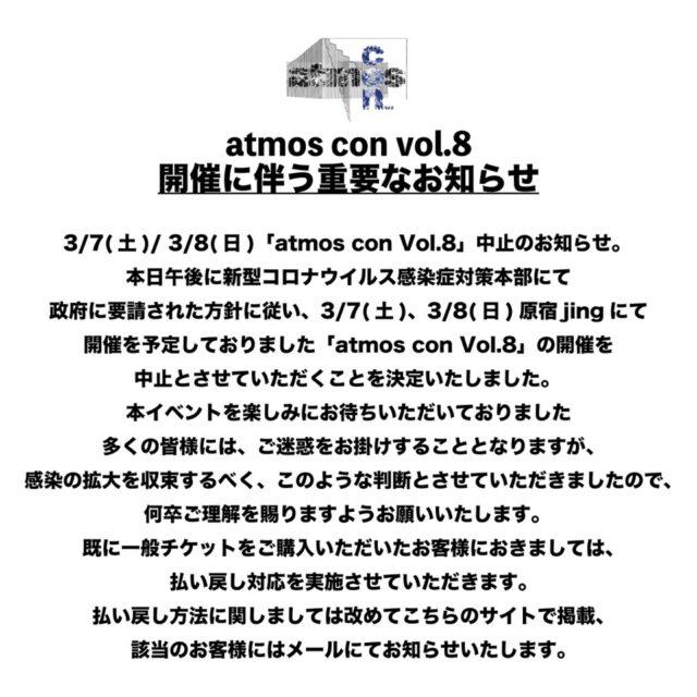atmoscon_8_2020_cancelled_announcement