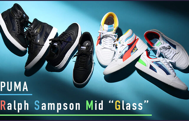 """Puma Ralph Sampson Mid """"Glass"""" (プーマ ラルフ サンプソン ミッド """"グラス"""") 371582-01, 371582-02, 371986-01, 371986-02"""