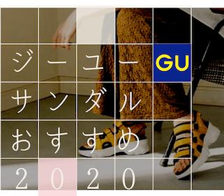 GU_sandals_osusume_2020