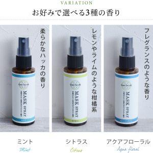 日本製 ウイルス除去 アロママスクスプレー 60ml (Green Tea Lab_official)