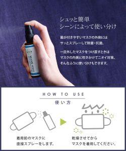 マスクスプレー の付け方(how to use mask spray by angers-web.com)