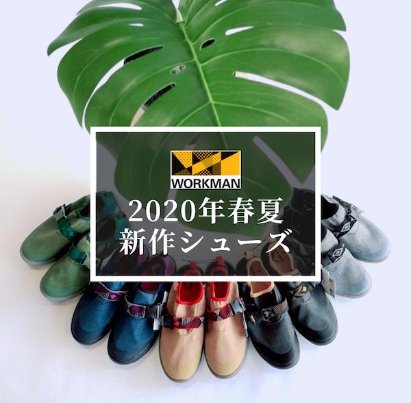 【ワークマン女子おすすめ新作スニーカー 6選】2020年春夏の人気シューズ (workman_sneaker_2020_spring_summer)