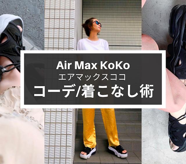 エアマックスココ の着こなし・コーデのおすすめ (Air Max Koko outfit styles)