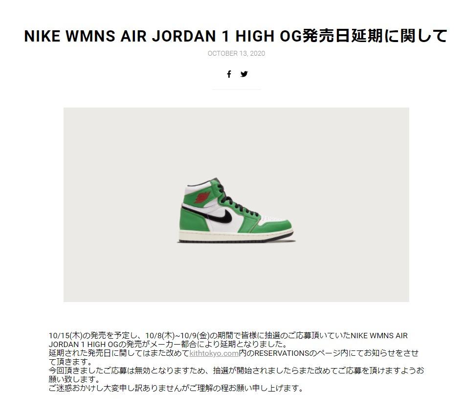 Nike Air Jordan 1 Lucky Green DB4612-300 Kith Raffle ナイキ ウィメンズ エア ジョーダン 1 ラッキー グリーン