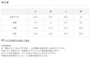 size_chart_GU_shoes