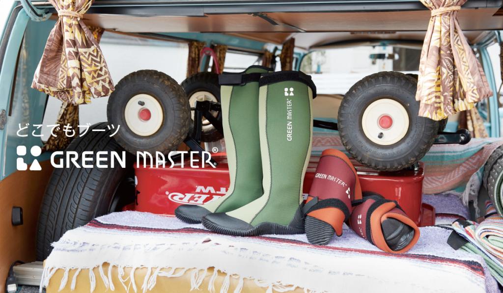 グリーンマスター 万能ブーツ(Green Master_Boots_Atom)