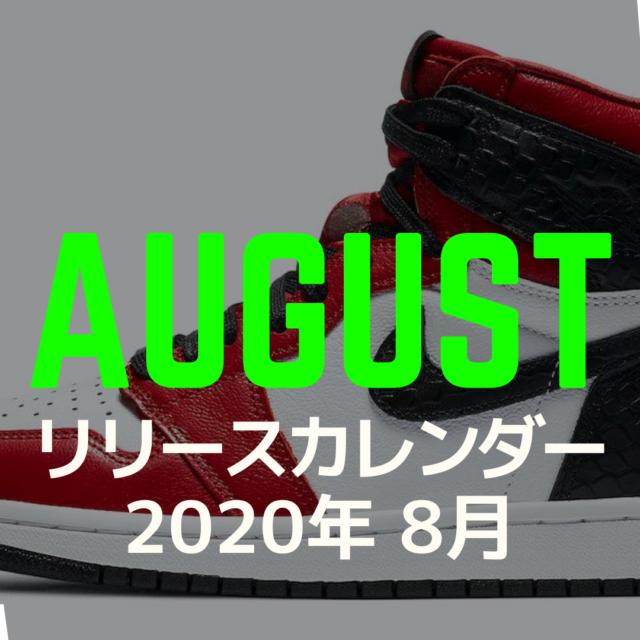 Sneaker Calendar Release Launch 2020 August 8月 スニーカー リリース ローンチ カレンダー 新作