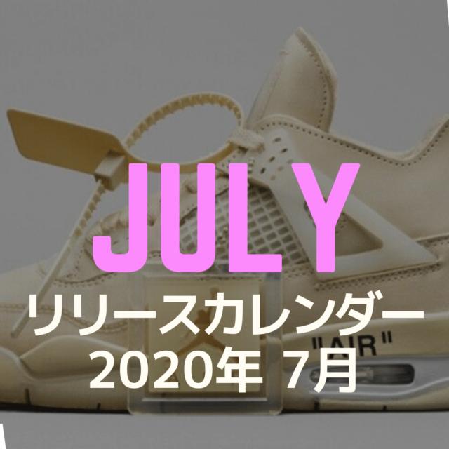 Sneaker Release Calendar 2020 July スニーカー リリース カレンダー 2020年 7月 夏