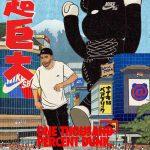 "Medicom Toy × Nike SB Dunk Low ""BE@RBRICK"" (メディコム トイ × ナイキ SB ダンク ロー ""ベアブック"") CZ5127-001 figure advertisement"