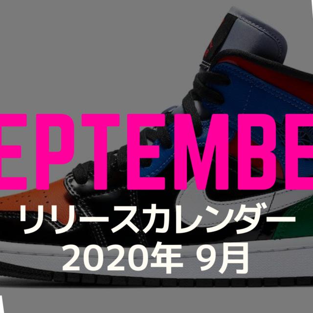 Sneaker-Release-Calendar-2020-September