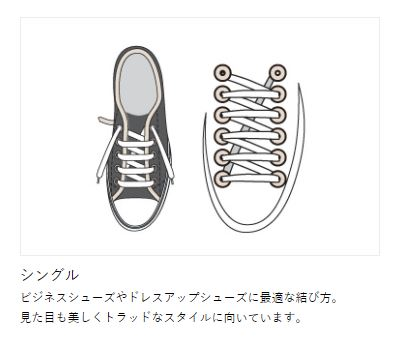 way to tie shoe laces single 靴紐 結び方 シングル