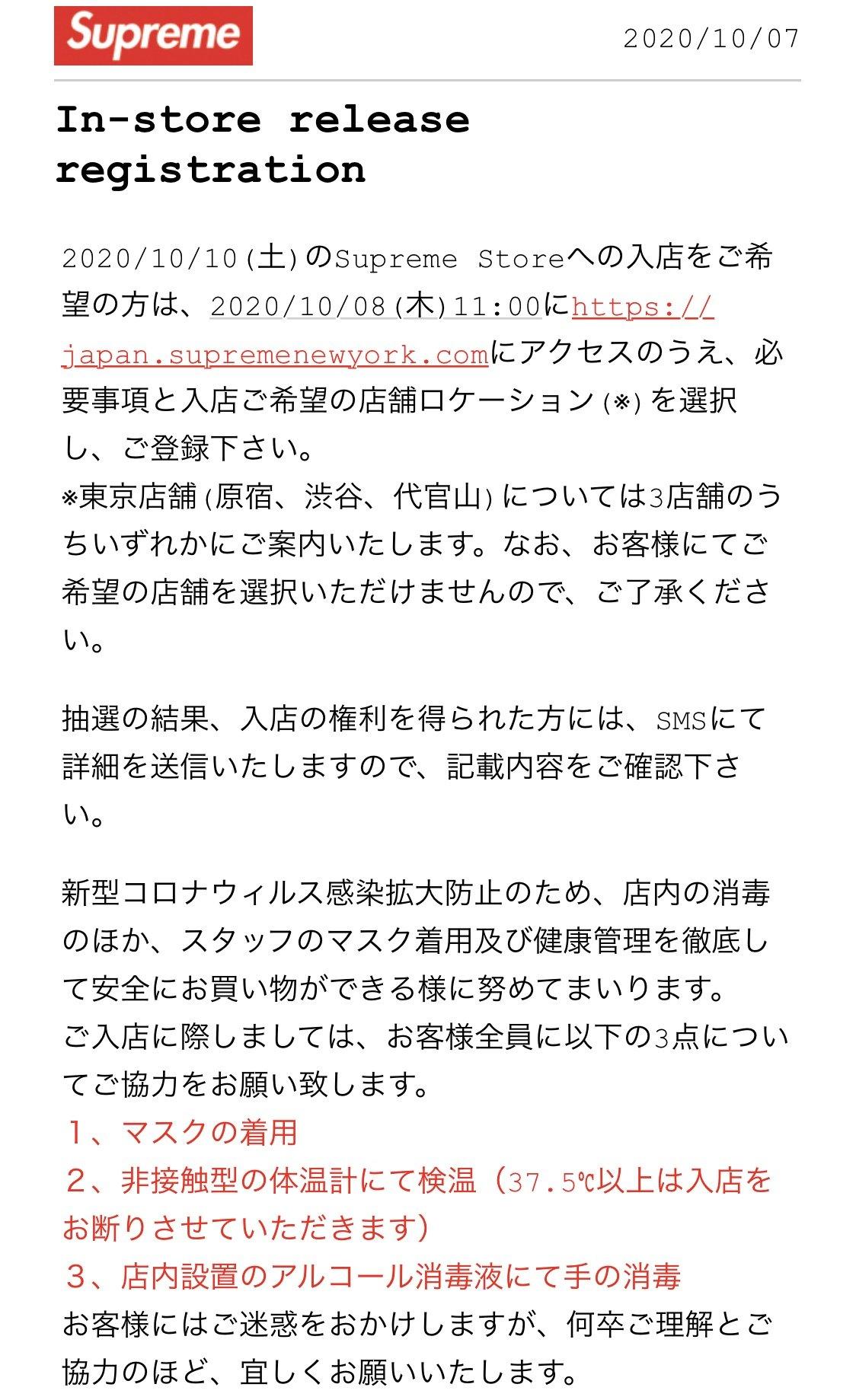 Supreme 2020fw week 7 item lists fall tee シュプリーム 2020年 秋冬 ウィーク7 最新 新作 販売