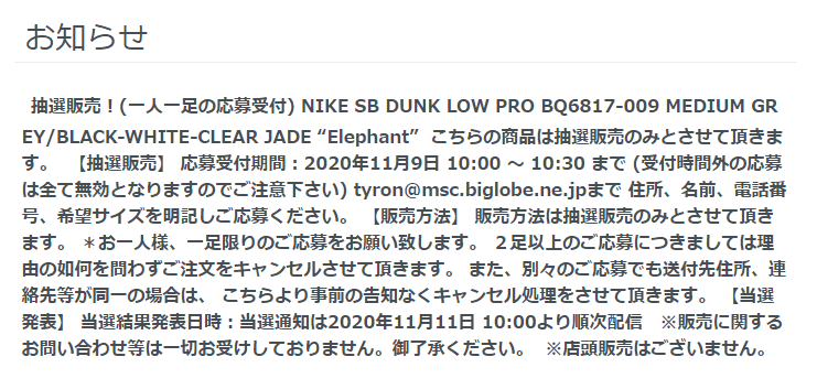 ナイキ SB ダンク ロー エレファント Nike SB Dunk Low Elephant BQ6817-009 TYRON メール抽選