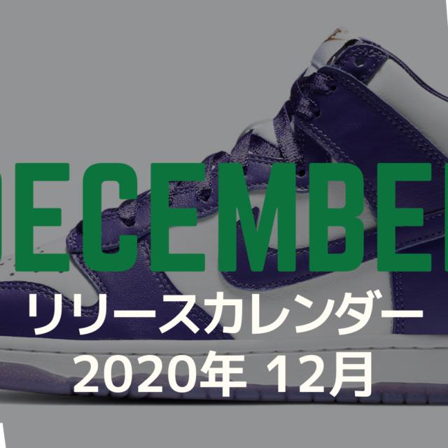 スニーカー リリース カレンダー 2020年 12月 Sneaker Release Calendar 2020 december