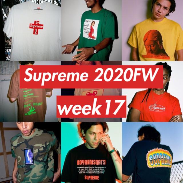 シュプリーム 2020年 秋冬 新作 Supreme-2020fw-week-17 tee