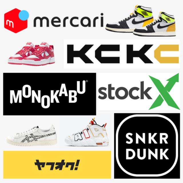 【スニーカー購入/販売アプリ6選】おすすめポイント一挙にご紹介!