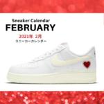 2021年2月スニーカー発売カレンダー