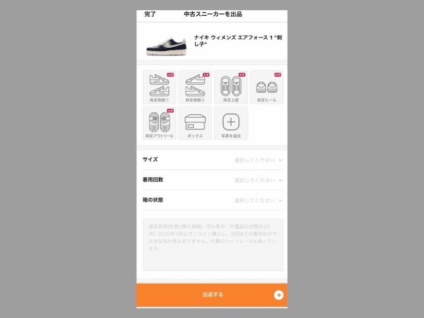 SNKRDUNK スニーカーダンク スニダン ダブル鑑定 フェイクバスターズ 本物 買い方 売り方 出品 購入