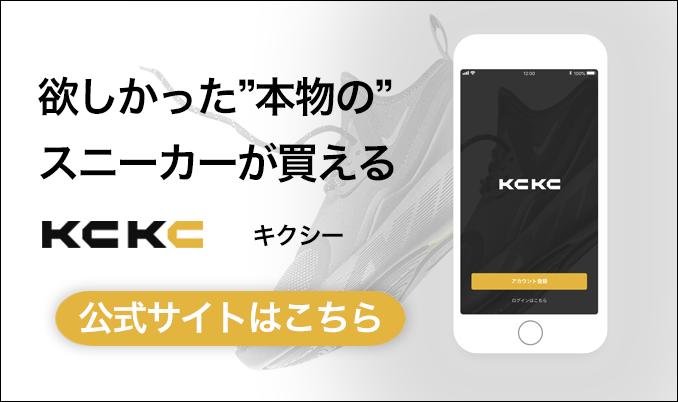 kckc キクシー 鑑定 本物 買い方 売り方