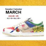 2021年3月のスニーカーリリースカレンダー:Sneaker_Calendar_March_2021_sneaker-girl.com