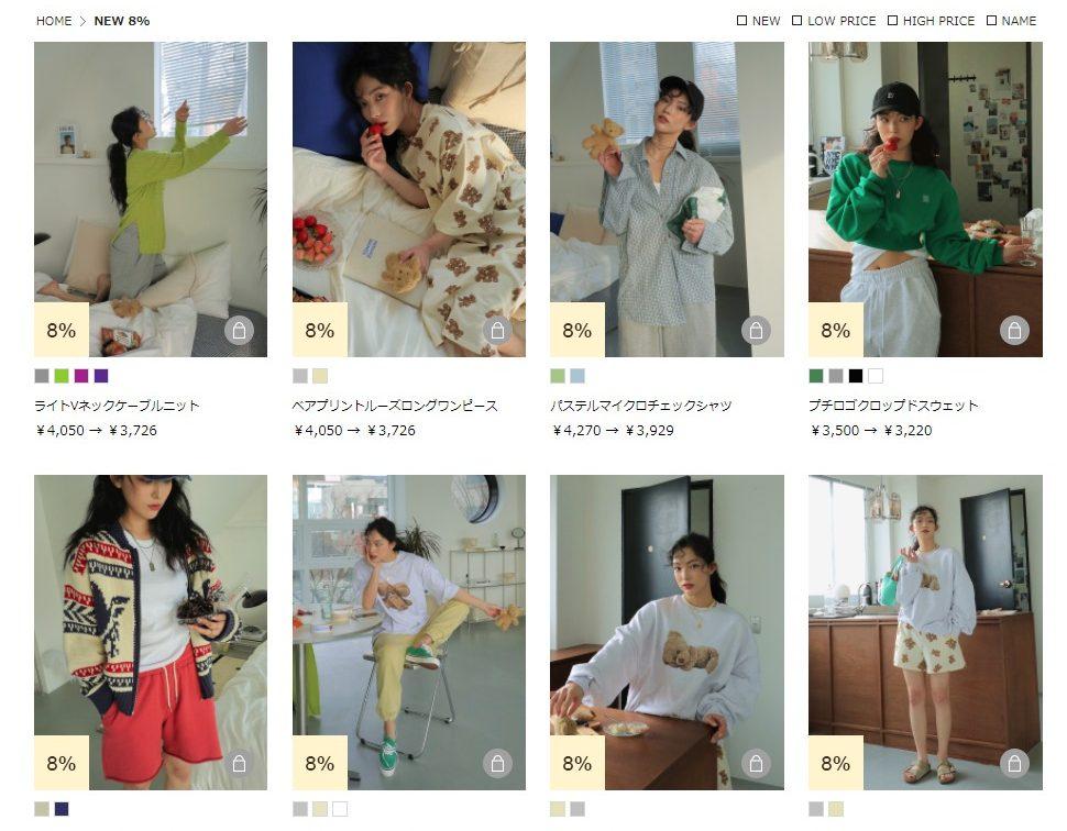 スタイルナンダ 韓国 ファッション ブランド 人気 おすすめ Stylenanda Korean Fashion Brand