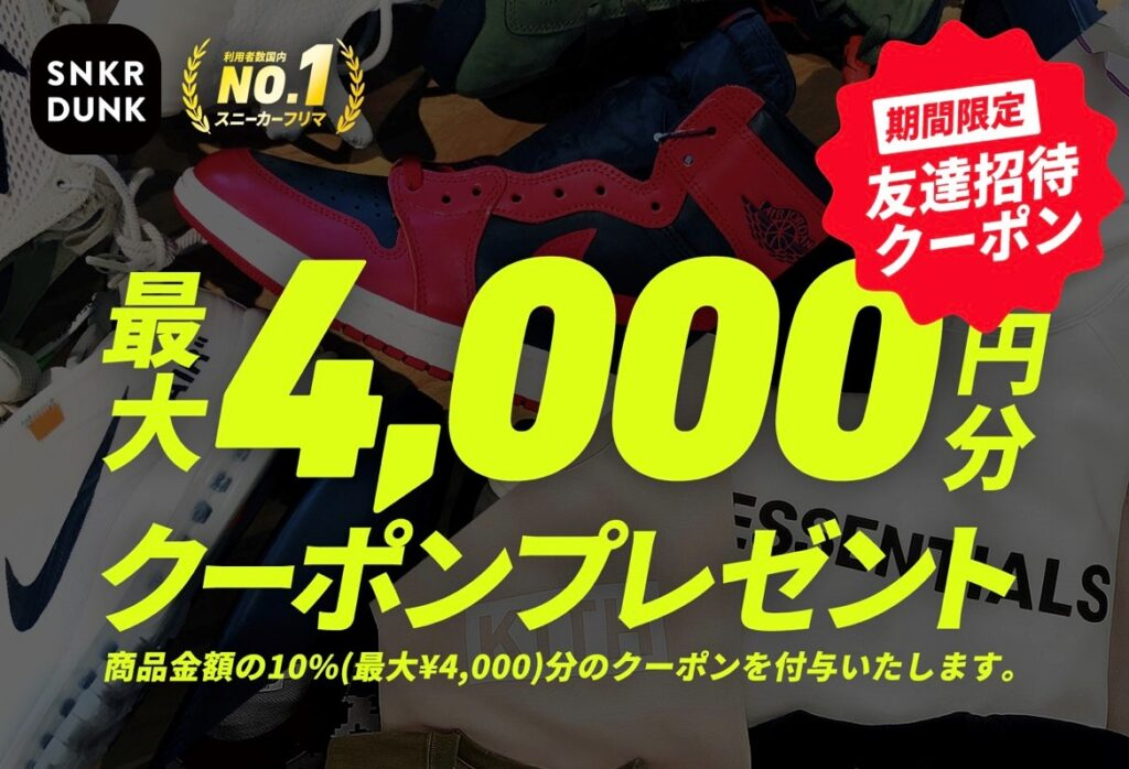 snkrdunk スニダン 4000円 クーポン