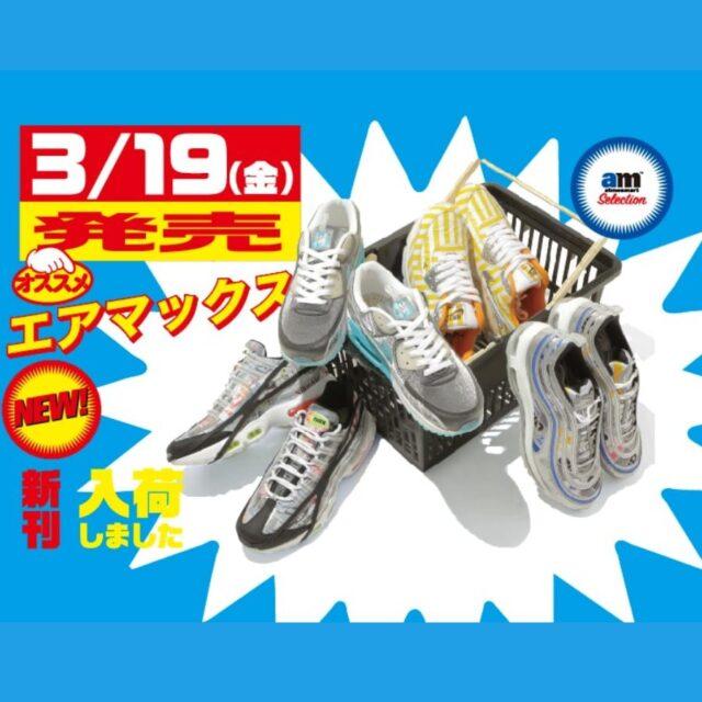 """ナイキ ウィメンズ エア マックス 90 """"おにぎり"""" Nike-Air-Max-90-Rice-Ball-DD5483-010-pair Nike Air Max 90 SE """"Swoosh Mart"""" ナイキ エアマックス 90 SE """"スウッシュ マート"""" Speed Yellow/Shimmer-White-Siren Red-Black-Pure Platinum DD5481-735 main Nike Air Max 97 SE """"Energy Jelly"""" ナイキ エアマックス97 SE """"エネルギーゼリー"""" Multicolor/Metallic Silver-Racer Blue-White-Black-Pure Platinum DD5480-902 main"""