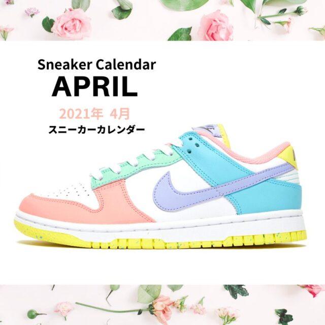スニーカーリリースカレンダー4月_2021