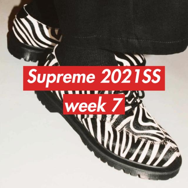 supreme 2021ss シュプリーム 2021春夏 week7