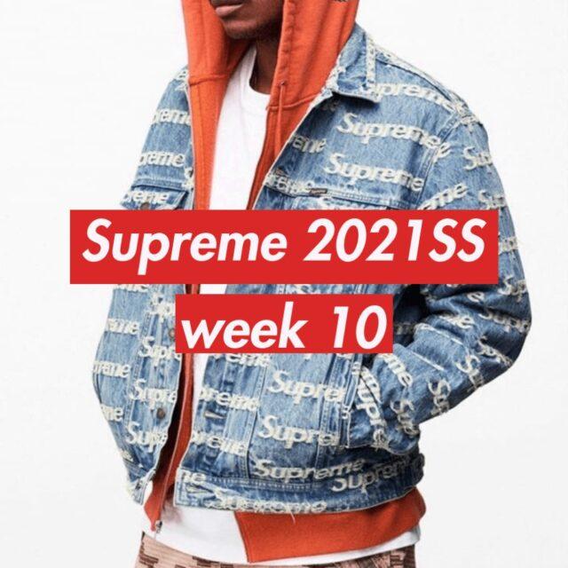 国内5月1日発売【Supreme 2021SS Week 10】シュプリーム 2021 春夏コレクション