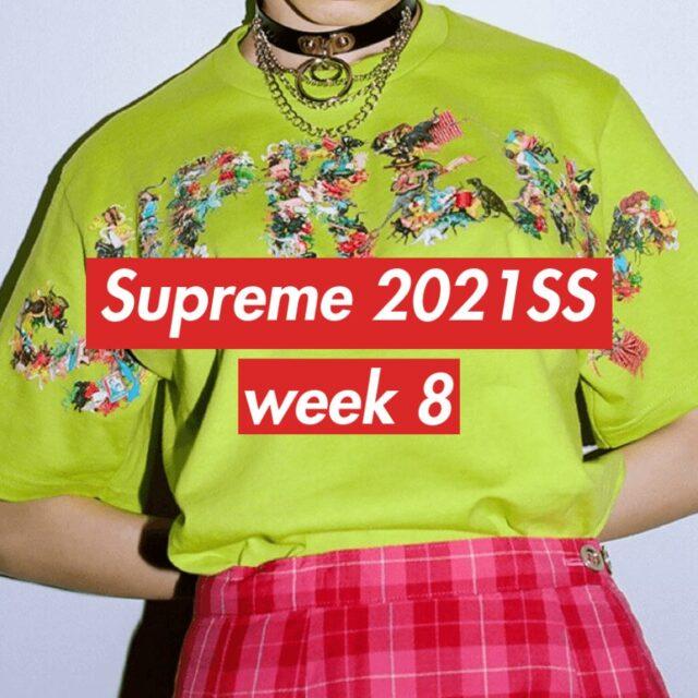 国内4月17日発売【Supreme 2021SS Week 8】シュプリーム 2021 春夏コレクション