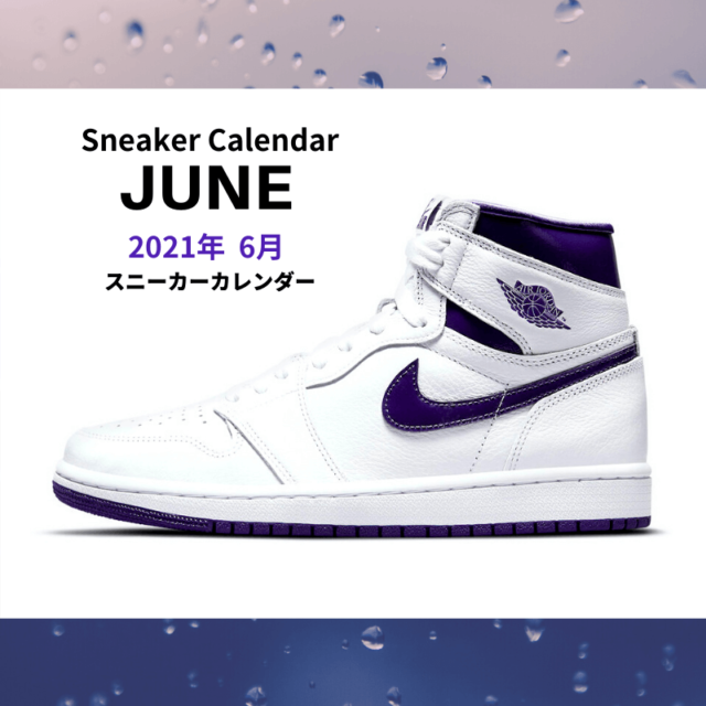 2021年6月発売予定の新作スニーカーカレンダー