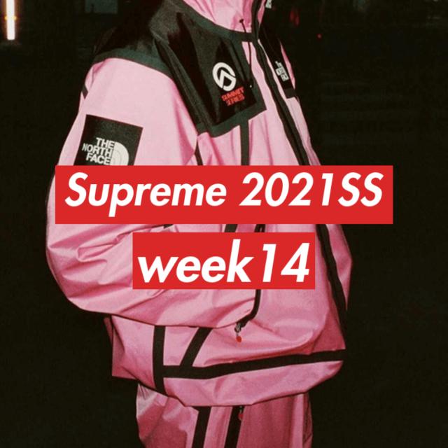 国内5月29日発売【Supreme 2021SS Week 14】シュプリーム 2021 春夏コレクション