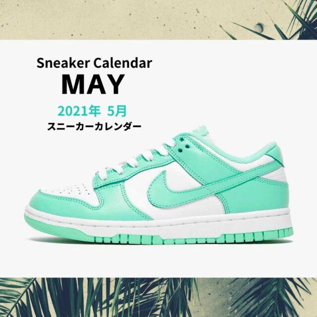 sneaker_release_calendar_2021_may