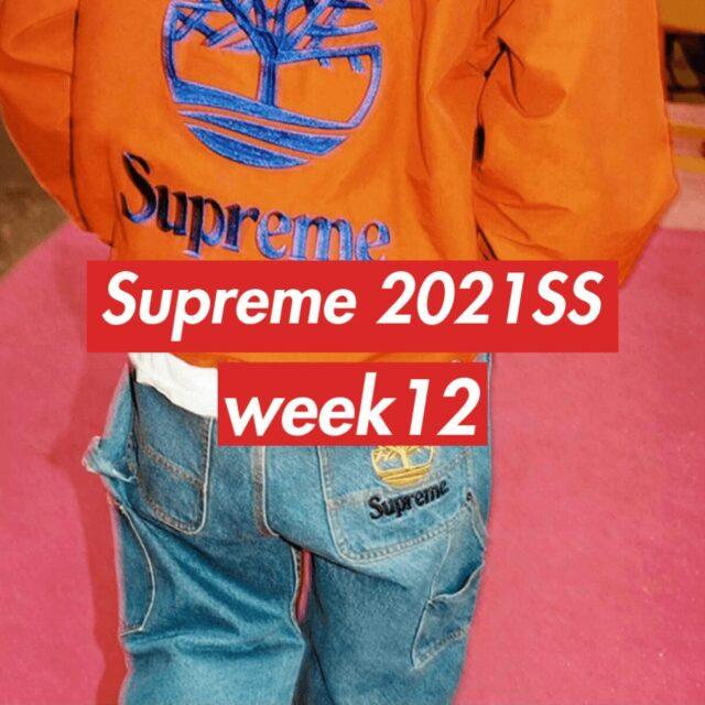 国内5月15日発売【Supreme 2021SS Week 12】シュプリーム 2021 春夏コレクション