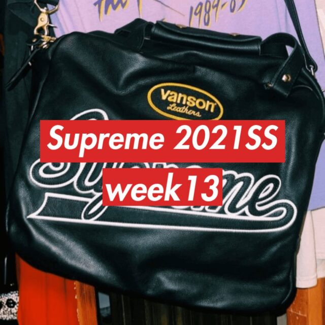国内5月22日発売【Supreme 2021SS Week 13】シュプリーム 2021 春夏コレクション
