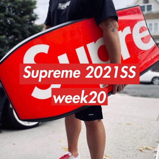supreme 2021ss シュプリーム 2021春夏 week20 Supreme®/Morey® Mach 7 Bodyboard