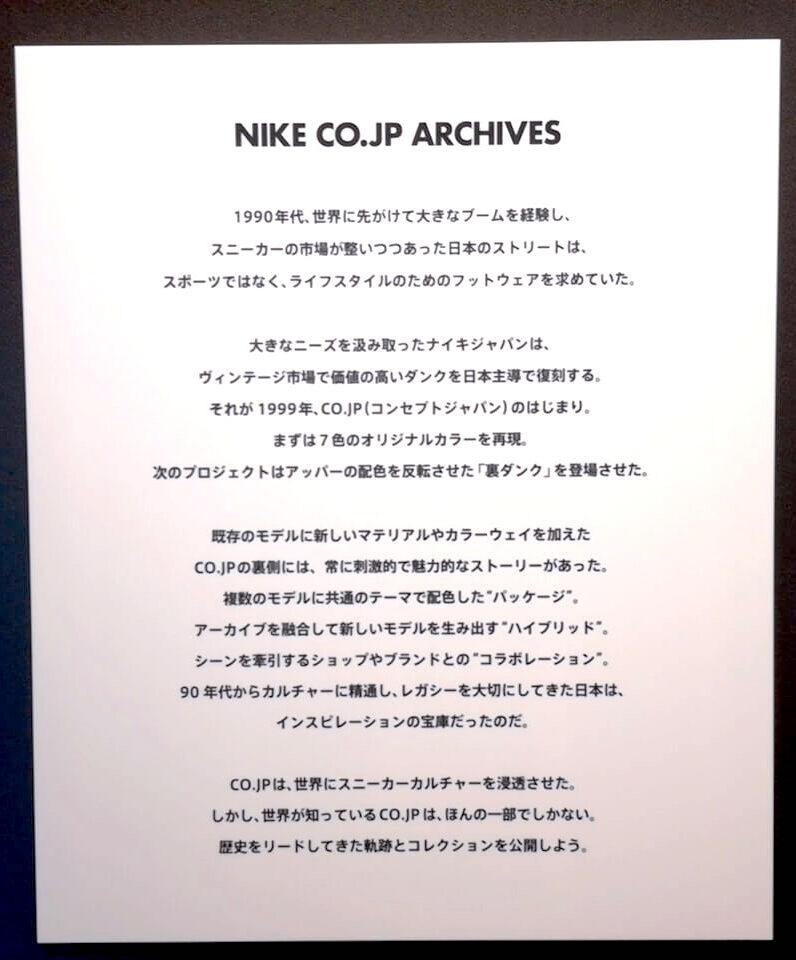 Nike CO.JP Event at atmos_archive_post on the wall