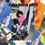 アトモス ピンク プーマ スウェード マユ atmos-pink-puma-suede-mayu-385338-01-eyecatch