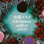 chinese_xman-coffret2021